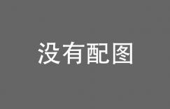 2021年1月29日铝锭价:15240元/吨,涨130元